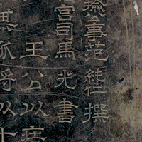 Stone Tablet Bearing Epitaph for Wang Shanggong