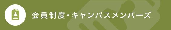 会員制度・キャンパスメンバーズ