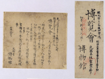 The official announcement of the Yushima Seido Exposition issued in 1872, and a ticket to the exhibition
