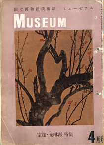 The first issue of MUSEUM on April 1, 1951