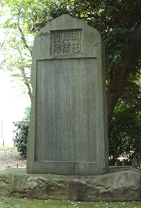 町田久成の碑