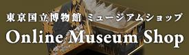 オンラインミュージアムショップバナー