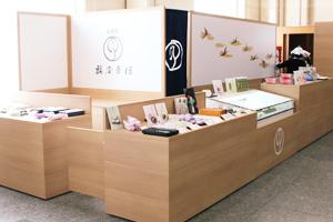 鶴屋吉信売店