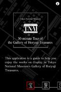 Tokyo National Museum: 30-minute Tour of the Gallery of Horyuji Treasures