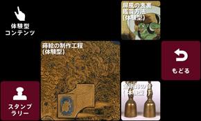 「日本美術体験型コース2階」本館7室画面