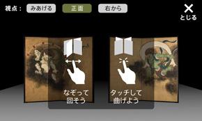 「蒔絵の制作工程屏風の表裏・視点」の画面