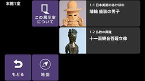 「本館2階 日本美術の流れコース」各展示室Top画面