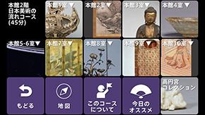 「本館2階日本美術の流れコース」Top画面