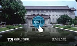 Application Start Up Screen