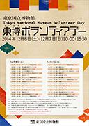 東博ボランティアデー2014 チラシ