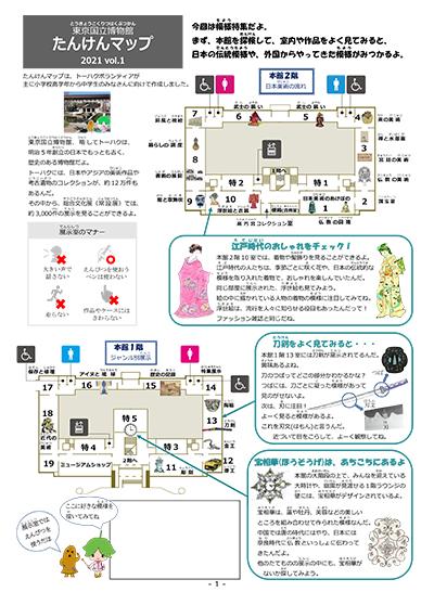 たんけんマップ 2021 vol.1 表紙の画像