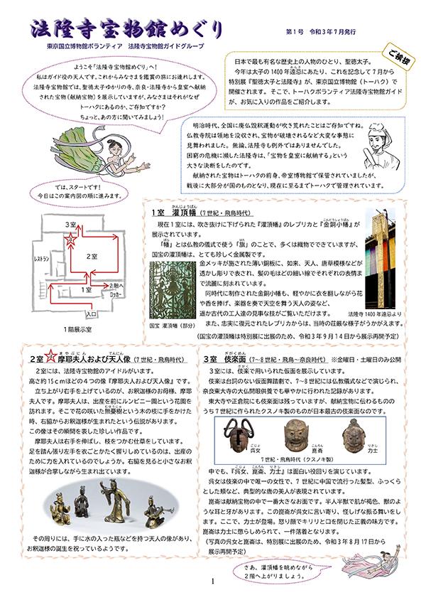 法隆寺宝物館ガイドグループ 新聞 2021年7月発行 表紙の画像