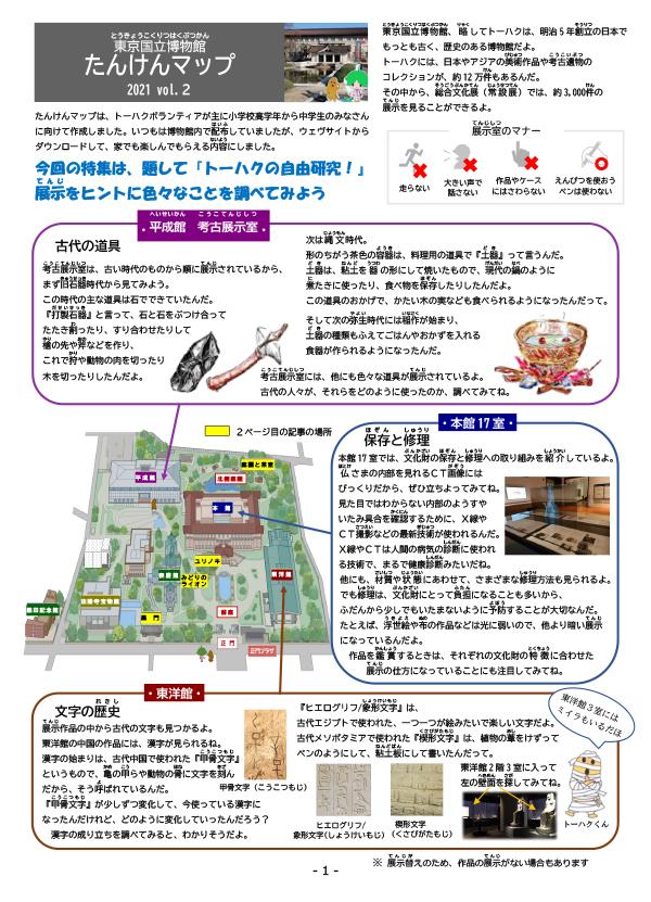 たんけんマップ 2021 vol.2 表紙の画像