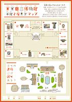 ワークシート「東京国立博物館本館見学マップ」