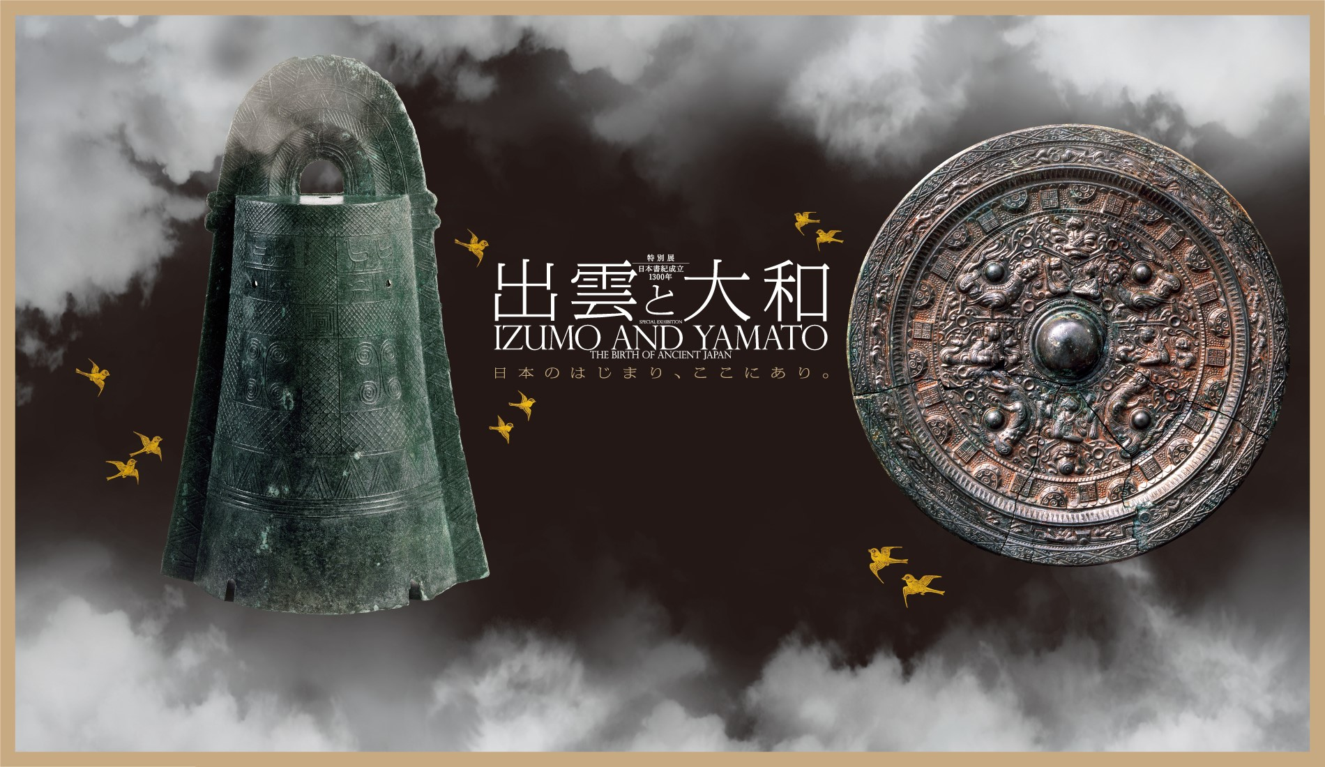 Izumo and Yamato: The Birth of Ancient Japan