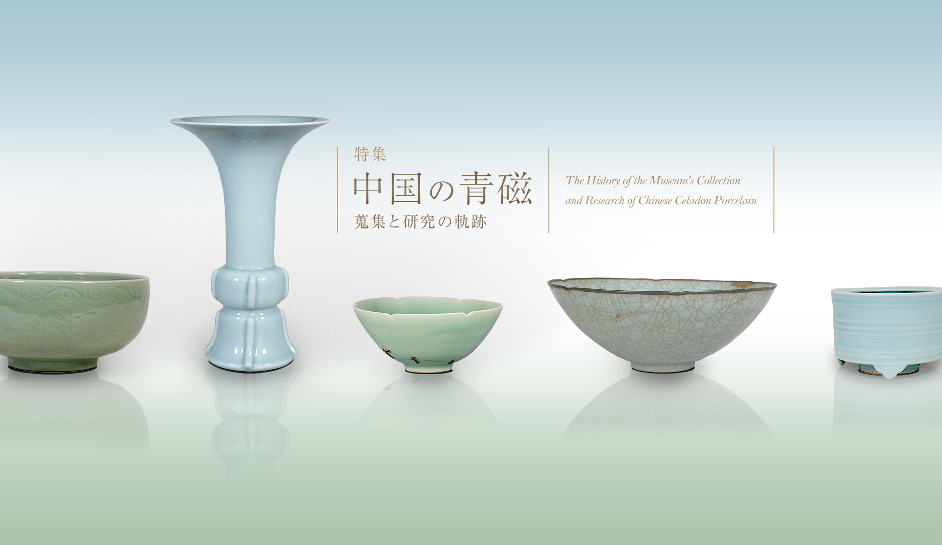 The History of the Museum's Collection and Research of Chinese Celadon Porcelain
