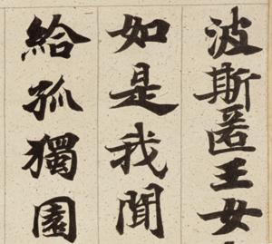 国宝 賢愚経残巻(大聖武) 奈良時代・8世紀