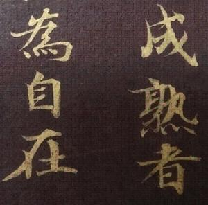 紫紙金字金光明最勝王経
