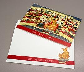 定形外郵便で140円程度です。切手はご購入者様がご用意ください。