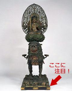 重要文化財 文殊菩薩騎獅像 康円作 鎌倉時代・文永10年(1273)