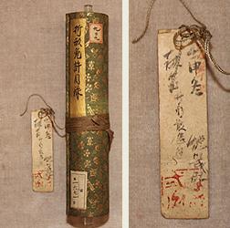 折形免許目録 江戸時代・18世紀 蜷川式胤氏寄贈