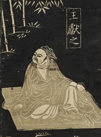 蘭亭図巻─万暦本─(らんていずかん(ばんれきぼん))(部分)