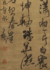 行書五言律詩軸(部分) 王鐸筆 明~清時代・17世紀 東京国立博物館蔵