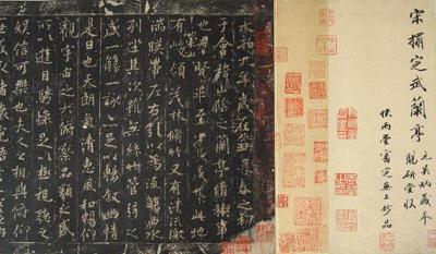 定武蘭亭序-呉炳本- 王羲之筆 原跡=東晋時代・永和9年(353)  東京国立博物館蔵