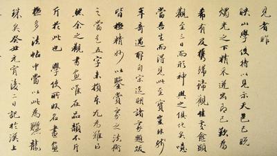 定武蘭亭序-呉炳本-に書き記した王文治の識語