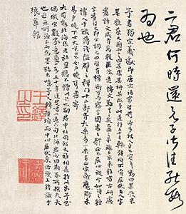 臨淳化閣帖 書画合璧巻(部分) 王鐸筆 清時代・順治6年(1649) 大阪市立美術館蔵
