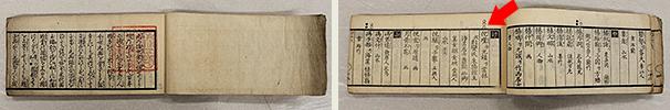 元画録 翠渓老人編 江戸時代・文政4年(1821) 東京国立博物館蔵(徳川宗敬氏寄贈)