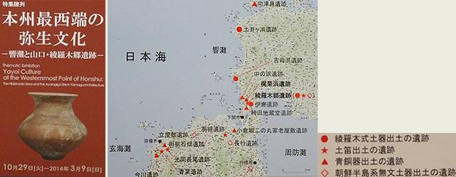 左)展示入口サイン、右)響灘沿岸部遺跡分布図