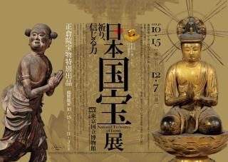 日本国宝展ポスター