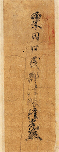 重要文化財 融通念仏縁起絵巻 巻上(裏面、部分)