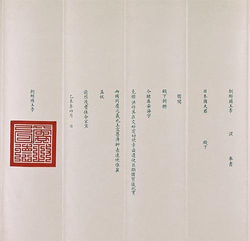 重要文化財 朝鮮国王国書