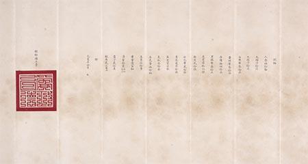 重要文化財 朝鮮国王国書別幅