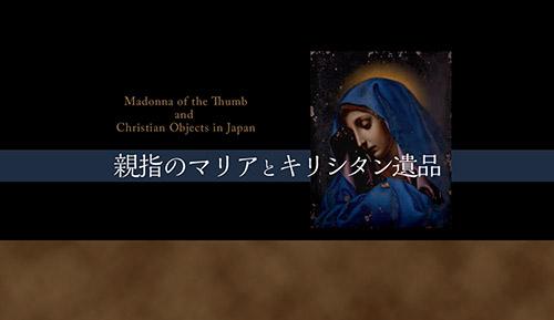 特集「親指のマリアとキリシタン遺品 」