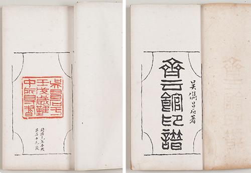 斉雲館印譜 呉昌碩作 清時代・光緒2年(1876) 東京国立博物館蔵