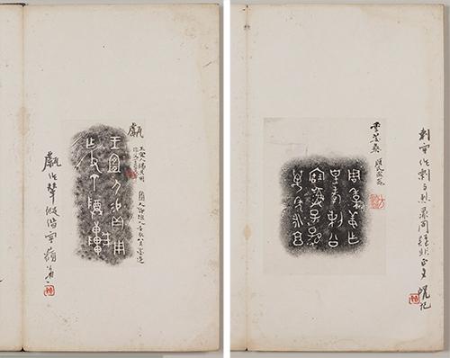 彝器款識冊 呉昌碩筆 清時代・光緒12年(1886)頃 個人蔵