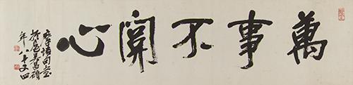 行書王維五言句横披 呉昌碩筆 中華民国16年(1927) 個人蔵