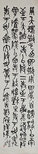 臨散氏盤銘軸 呉昌碩筆 清時代・19~20世紀 個人蔵