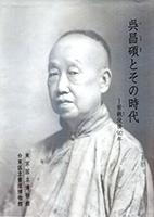 図録 呉昌碩とその時代-苦鉄没後90年-