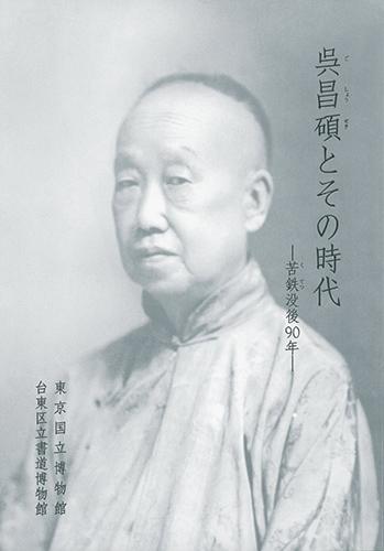 図録 呉昌碩とその時代―苦鉄没後90年―
