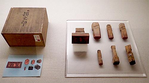 讃窯資料のうち、木印