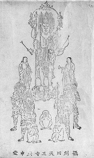 仏画図集 巻14 江戸時代・17世紀 東京国立博物館蔵