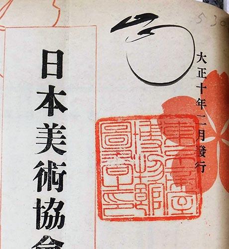 『日本美術協会報告』の表紙にある大きな鷗外の花押