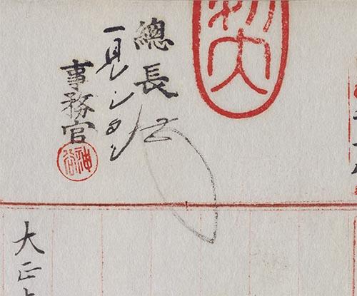 総長鷗外の決裁済み花押の他に書き入れられた「一見シタシ」の一言