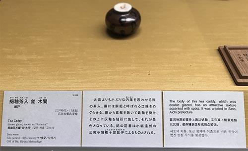 「褐釉茶入 銘 木間」の四か国語キャプション