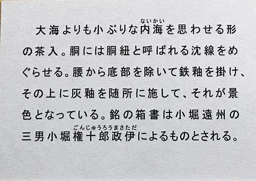 「褐釉茶入 銘 木間」の日本語キャプション