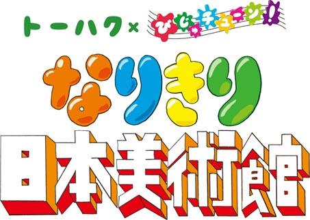 トーハク×びじゅチューン! なりきり日本美術館 ロゴ